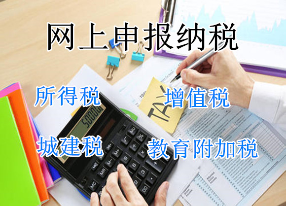 北京企业申报纳税
